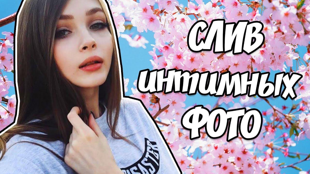 СТРИМЕРША КАРИНА СЛИВ ОТКРОВЕННЫХ ФОТО - YouTube