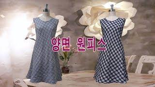 [블리스] 양면 원피스 만들기 - 재단