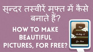 How to Make Beautiful Pictures Online for Free? Hindi video by Kya Kaise