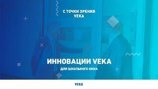 С точки зрения VEKA: инновации VEKA для школьного окна