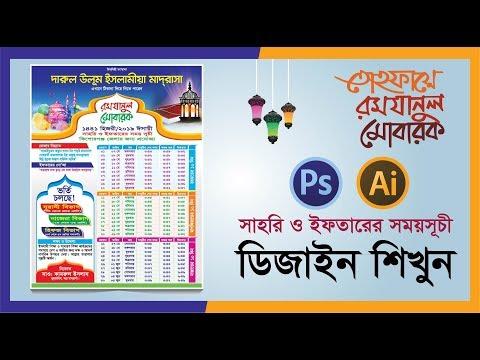 ramadan calendar creative design photoshop illustrator bangla tutorial 2019 Ramadan Date and time thumbnail