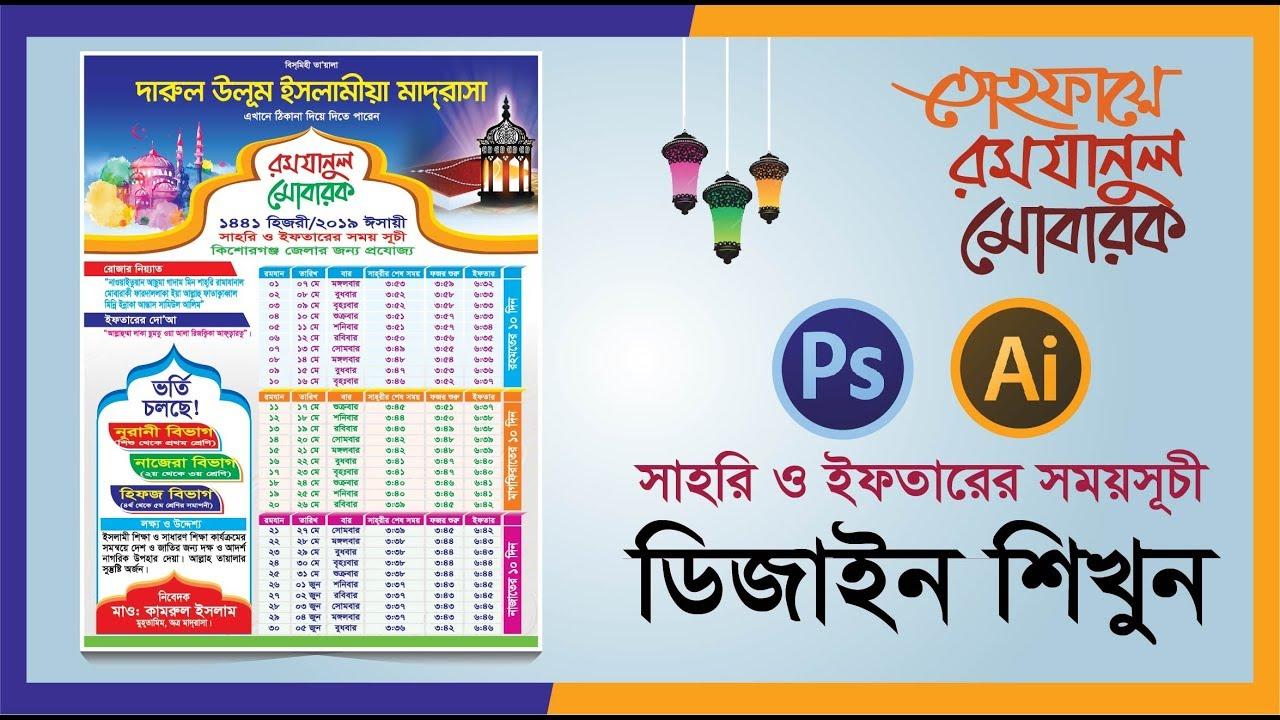ramadan calendar creative design photoshop illustrator bangla tutorial 2019  Ramadan Date and time