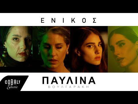 Παυλίνα Βουλγαράκη - Ενικός   Official Video Clip 8K
