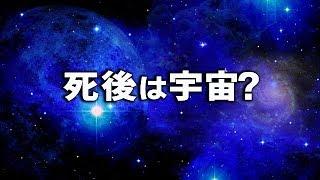 死後の世界で魂は宇宙に…誰もが宇宙と同化できる○○が凄すぎる!