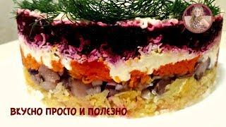 """Селедка под шубой """"Праздничная"""" на Новогодний Стол. Какой праздник без этого САЛАТА"""