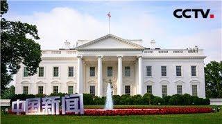 [中国新闻] 媒体焦点:全面石油禁运激化美伊矛盾 伊媒:美国单边主义危害和平 | CCTV中文国际