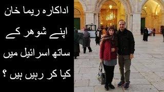 Reema Khan Pakistani Actress Visit IsraelAlong With Her Husband