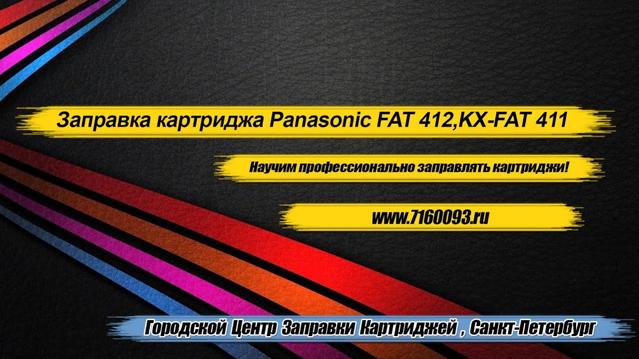 Panasonic заправка инструкция