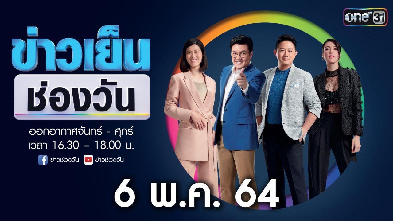 🔴 LIVE #ข่าวเย็นช่องวัน   6 พฤษภาคม 2564   ข่าวช่องวัน