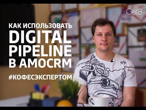 Как увеличить продажи с Digital Pipeline - Владимир Давыдов, Completo #кофесэкспертом №27