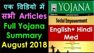 YOJANA August  Full Summary with Analysis (In Main Point wise)