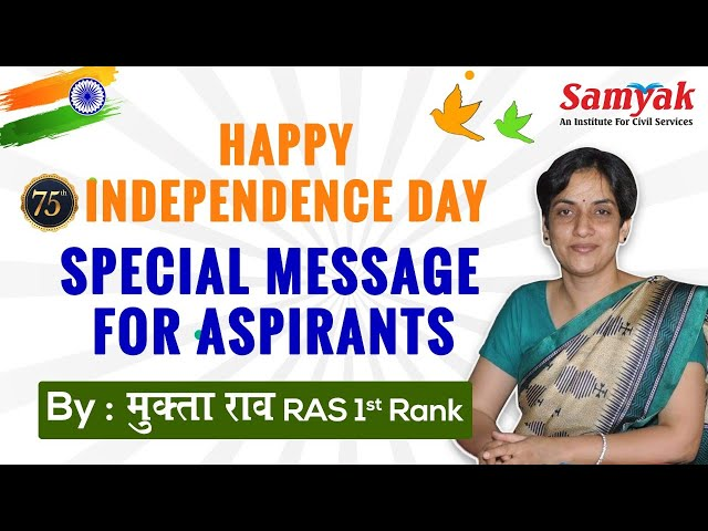 Independence Day Message by RAS 2018 Topper Mukta Rao for RAS Aspirants