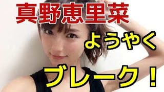 【必見】真野恵里菜、ようやくブレーク! 真野恵里菜 検索動画 26