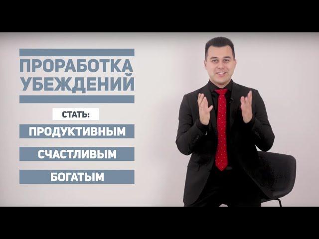 Как стать продуктивным, счастливым и богатым| Проработка убеждений| Азат Валеев