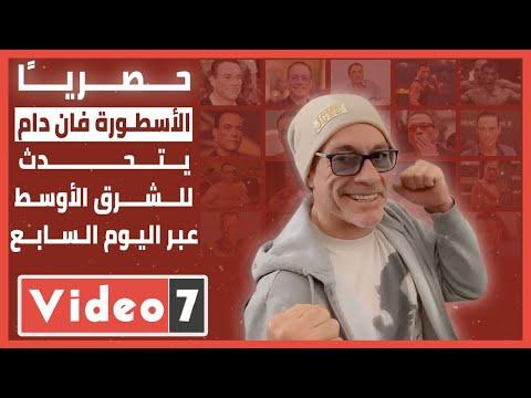 فان دام في حوار حصري لليوم السابع أتمني المشاركة في أفلام مصرية ورجاء الجداوي كانت كالملائكة  - 17:01-2020 / 8 / 6
