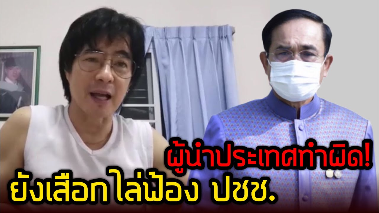 ผู้นำไทยประเทศเดียวในโลก ทำผิดไม่เคยขอโทษ แต่ยังเสือกไล่ฟ้อง ปชช.!! | มาร์ค พิทบูล