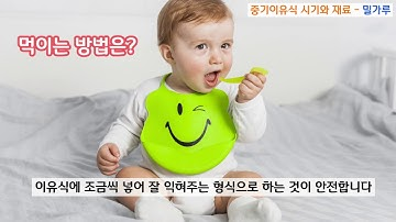 [ENG]중기이유식, 월령별 안전한 식재료, 조심해야 할 재료 | 2nd Stage Solids | Safe ingredients during this stage