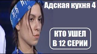 КТО УШЕЛ в 12 серии шоу Адская кухня 4 сезон. Адская кухня 4 сезон 12 серия Пятница Россия.