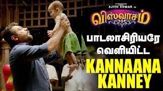 Kannana Kanney | Viswasam Songs | Ajith, Nayanthara | D.Imman | Siva | Sid Sriram