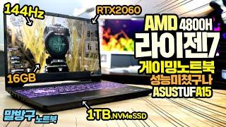 대박 ASUS TUF FA506IV 게이밍노트북 미친스…