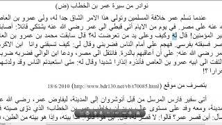 İst Üni İLİTAM Arapça 1/ 4.Ünite / METİN TERCÜME