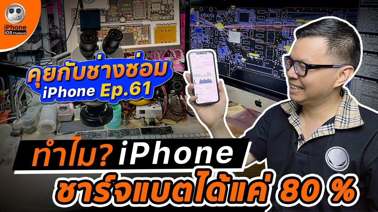 หลายคนแปลกใจ! ทำไม iPhone ชาร์จแบตได้แค่ 80% เกิดอะไรขึ้น? | คุยกับช่างซ่อม EP. 61