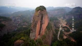 20160929 地理中国  山顶上的学堂