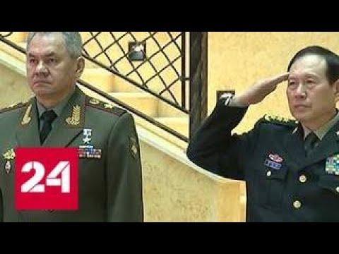 Глава Минобороны Сергей Шойгу встретился со своим коллегой из Китая - Россия 24
