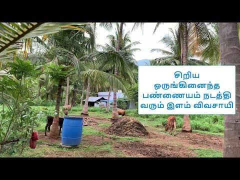 சிறிய ஒருங்கினைந்த பண்ணையம் நடத்தி வரும் இளம் விவசாயி!!! | A small integrated farm