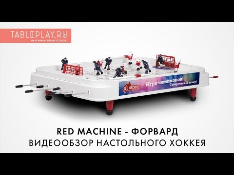 «Red Machine - Форвард» Обзор настольного хоккея. Магазин TablePlay.ru