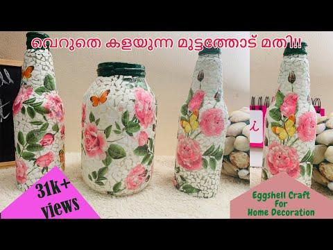 EggShell Bottle Craft Ideas   Craft With Egg Shell   Glass Bottle Art - Waste Materials   Home Decor