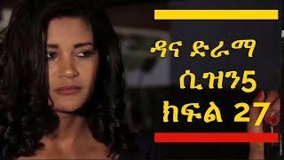 Dana Drama - Season 5 Part 27 (Ethiopian Drama)