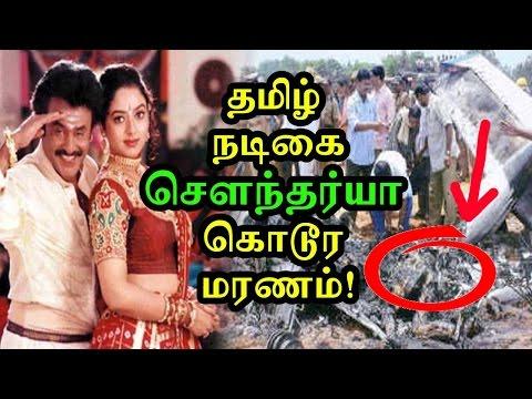 தமிழ் நடிகை சௌந்தர்யா கொடூர மரணம்! Actress Soundharya's Death | Tamil Cinema News | Kollywood News |