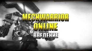 MECHWARRIOR ONLINE Введение