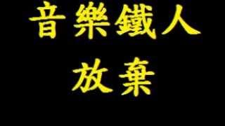 音樂鐵人 - 放棄