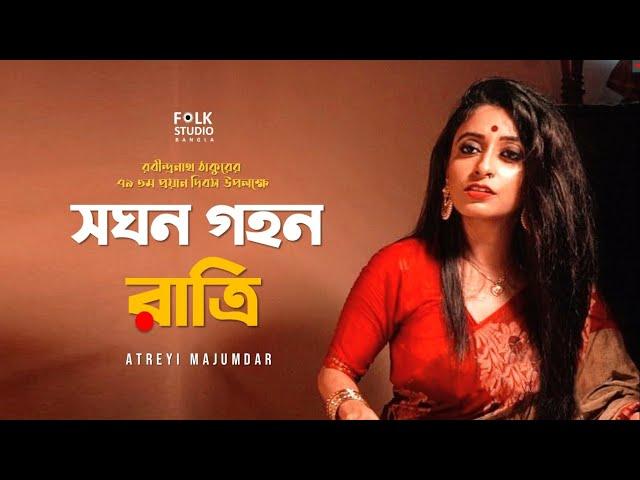 Soghono Gohono Ratri | সঘন গহন  রাত্রি | Rabindra Sangeet| Atreyi Majumdar | Bangla New Song 2020