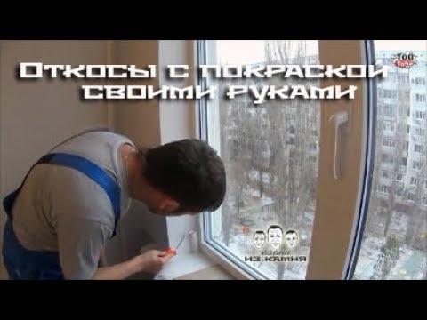 Как сделать откосы на окна своими руками видео