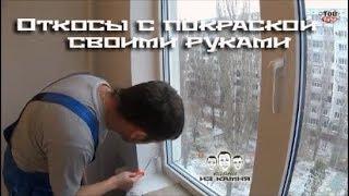 видео Как сделать откосы на окнах из гипсокартона легко и просто?