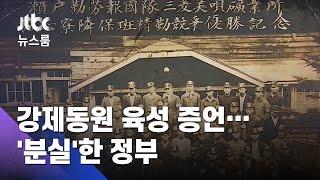 [단독] 미쓰비시 강제동원 피해자 육성증언…정부가 '분실' / JTBC 뉴스룸