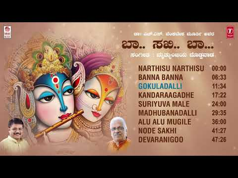 Baa Sakhi Baa Jukebox | H.S.Venkatesh Murthy | Mrutyunjaya Doddawada | Kannada Bhavageethegalu