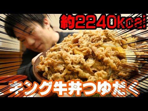【大食い】すき家のキング牛丼に卵3つトッピング!