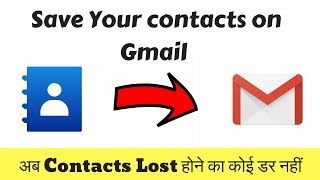How to Save Phone Contacts on Gmail ID   Contacts Backup Online   Gmail Contacts