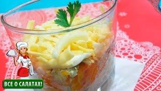 """Салат порционный """"Мимоза"""" (салат мимоза слои, салат мимоза)"""