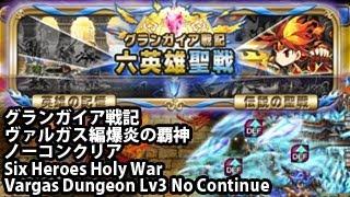 ブレイブフロンティア【グランガイア戦記六英雄聖戦ヴァルガス編「爆炎の覇神」ノーコンクリアー】 (Brave Frontier Vargas Dungeon Lv3 No Continue) thumbnail