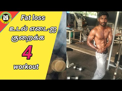 BEST FAT LOSS WORKOUT 2018 IN TAMIL AT HELLO PEOPLE