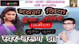 HIT MAITHILI MP3 SONG //NAI DEKHLO AAHA KE// SINGER TARUN JHA