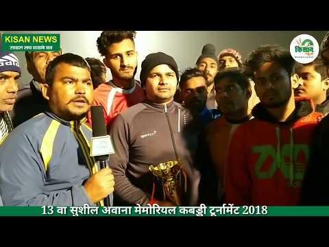 Nagar sports club किसान न्यूज़ से खास बातचीत|Rajesh Chaudhary BKU