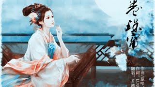 Vén Rèm Châu (卷珠簾) – Hiềm Khí (嫌弃)