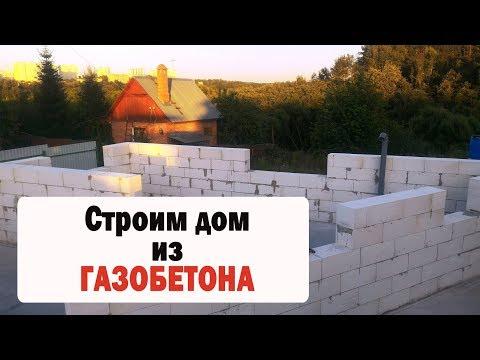 видео: Строим дом из газобетонных блоков