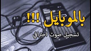تسجيل صوت احترافي للمونتاج واليوتيوب بالموبايل !!!
